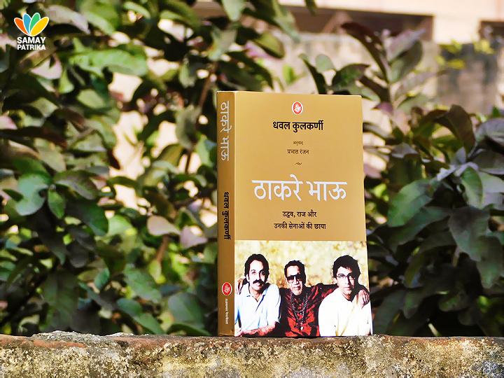 thakrey-bhau-book