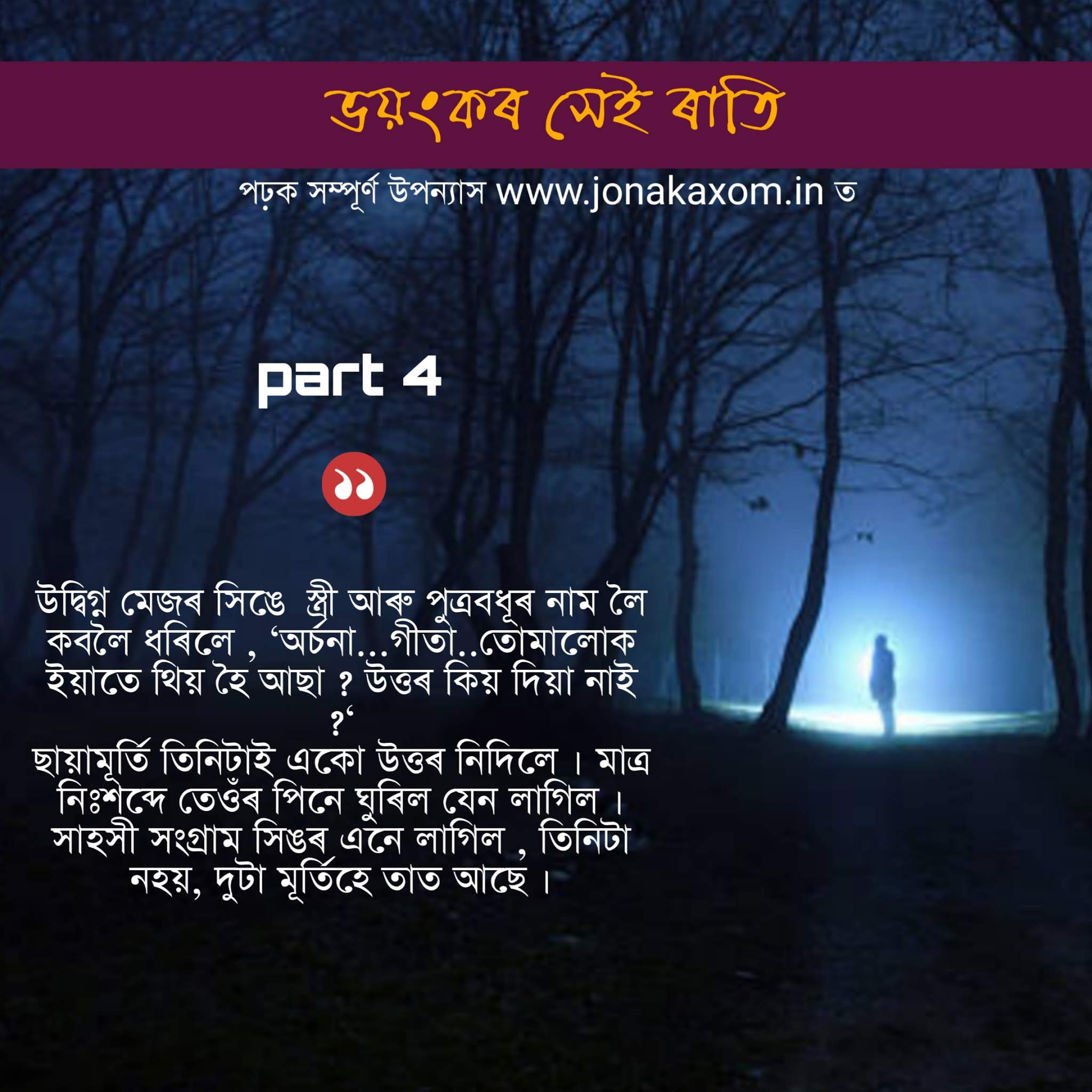New Assamese Book | Axomiya Kitap Free
