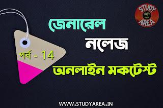 Gk Online Mock Test in Bengali - Part-14