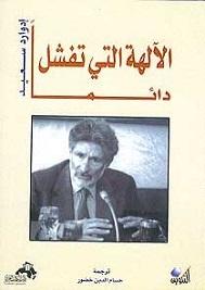 تحميل كتاب المثقف والسلطة ادوارد سعيد