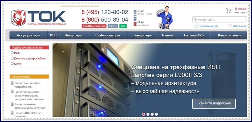 Мошеннический сайт tok-shop.ru – Отзывы о магазине, развод! Фальшивый магазин