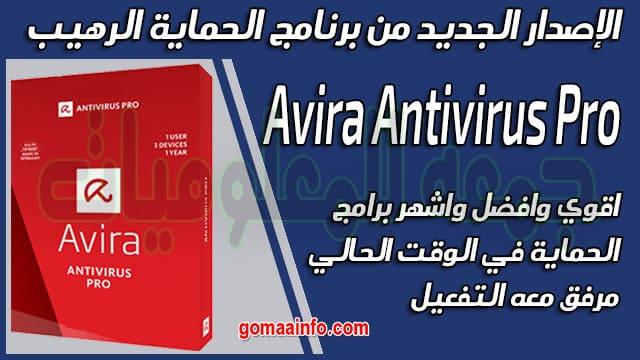 تحميل الإصدار الجديد من برنامج الحماية الرهيب | Avira Antivirus Pro 15.0.2005.1882