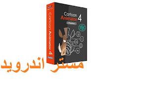 تحميل برنامج cartoon animator 4 pipeline برنامج انشاء الرسوم المتحركة والكرتونية  بالكراك مجانا