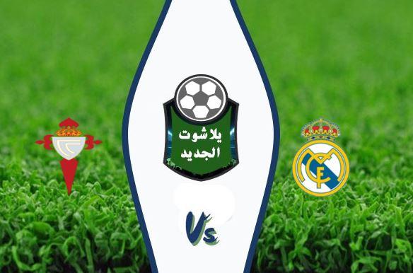 نتيجة مباراة ريال مدريد وسيلتا فيغو اليوم الأحد 16 فبراير 2020 الدوري الإسباني