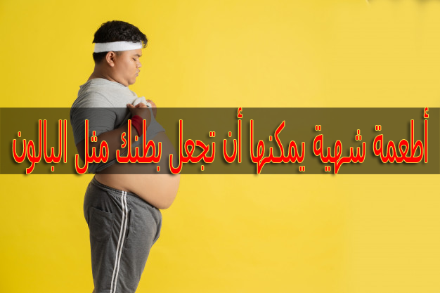 5 أطعمة شهية يمكنها أن تجعل بطنك مثل البالون