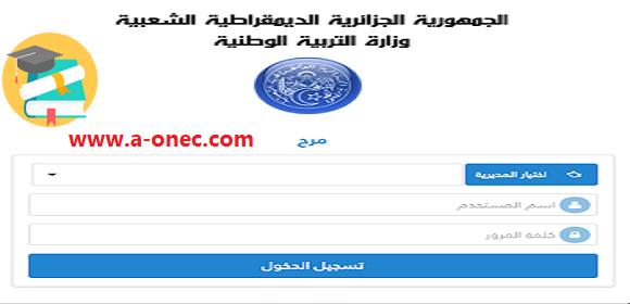 مدونة التربية والتعليم في الجزائر - مواقع الرقمنة - وزارة التربية الوطنية amatti.education.gov.dz