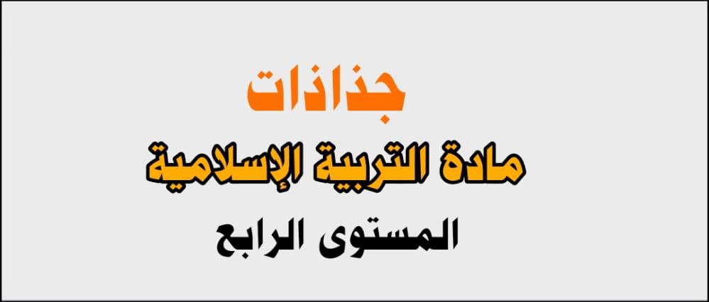 جذاذات التربية الاسلامية وفق المنهاج المنقح - المستوى الرابع
