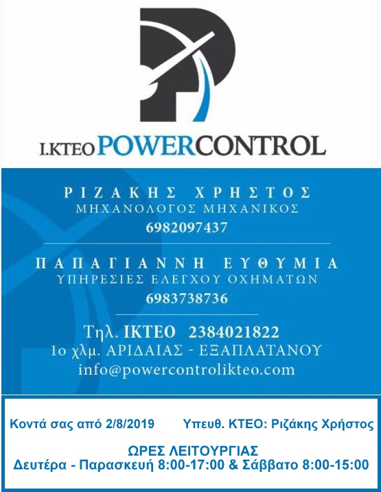http://aridaianews.blogspot.com/2019/09/power-control.html