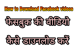 Facebook Se Video HD Me Kaise Download Kare sabse Asan Tarika, How to Download Facebook Video In HD