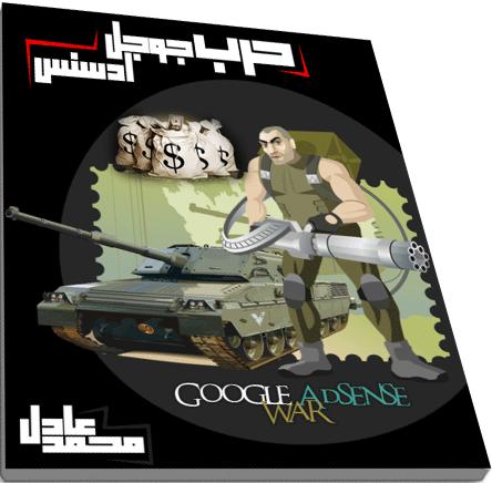 كتاب حرب جوجل ادسنس