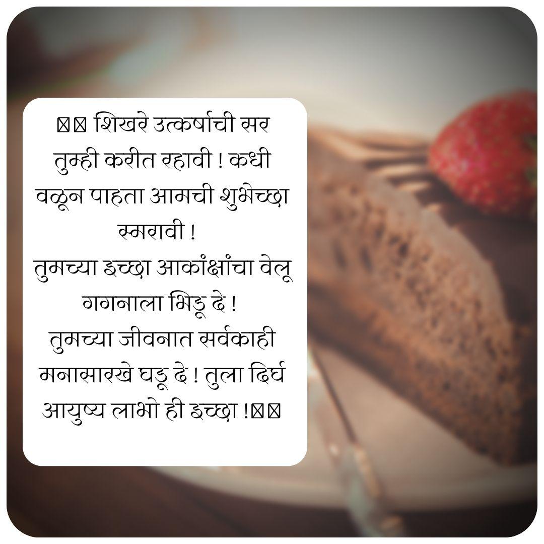 Happy Birthday Instagram Captions In Marathi
