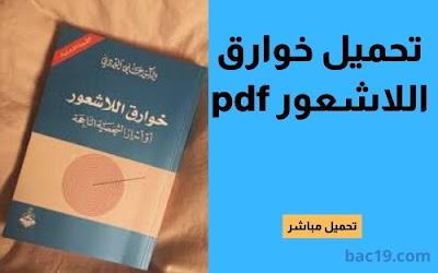 تحميل كتاب خوارق اللاشعور pdf - علي الوردي