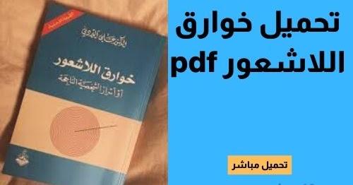 تحميل كتاب خوارق اللاشعور علي الوردي pdf