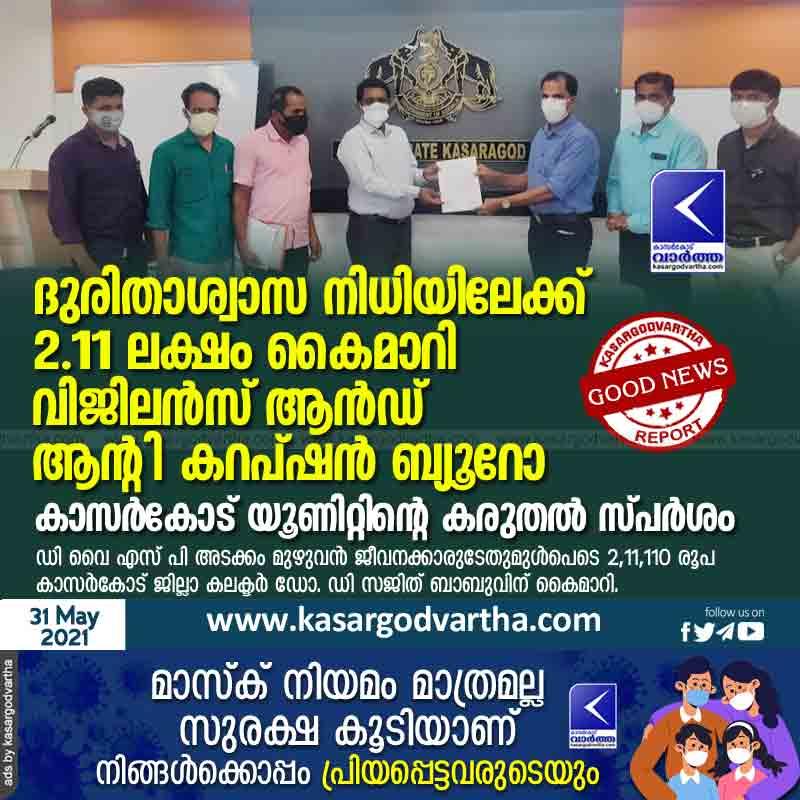 Vigilance and Anti-Corruption Bureau Kasargod unit handed over 2.11 lakh to relief fund