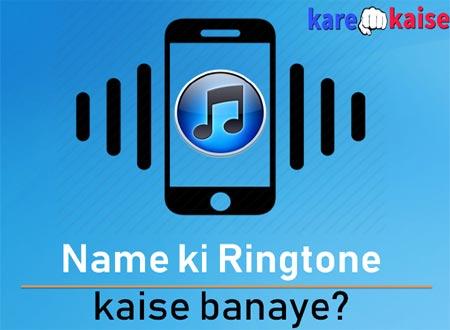 name-ki-ringtone-kaise-banaye