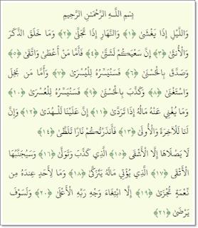 Al Quran Surat Al Lail