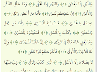 92 Al Quran Surat Al Lail
