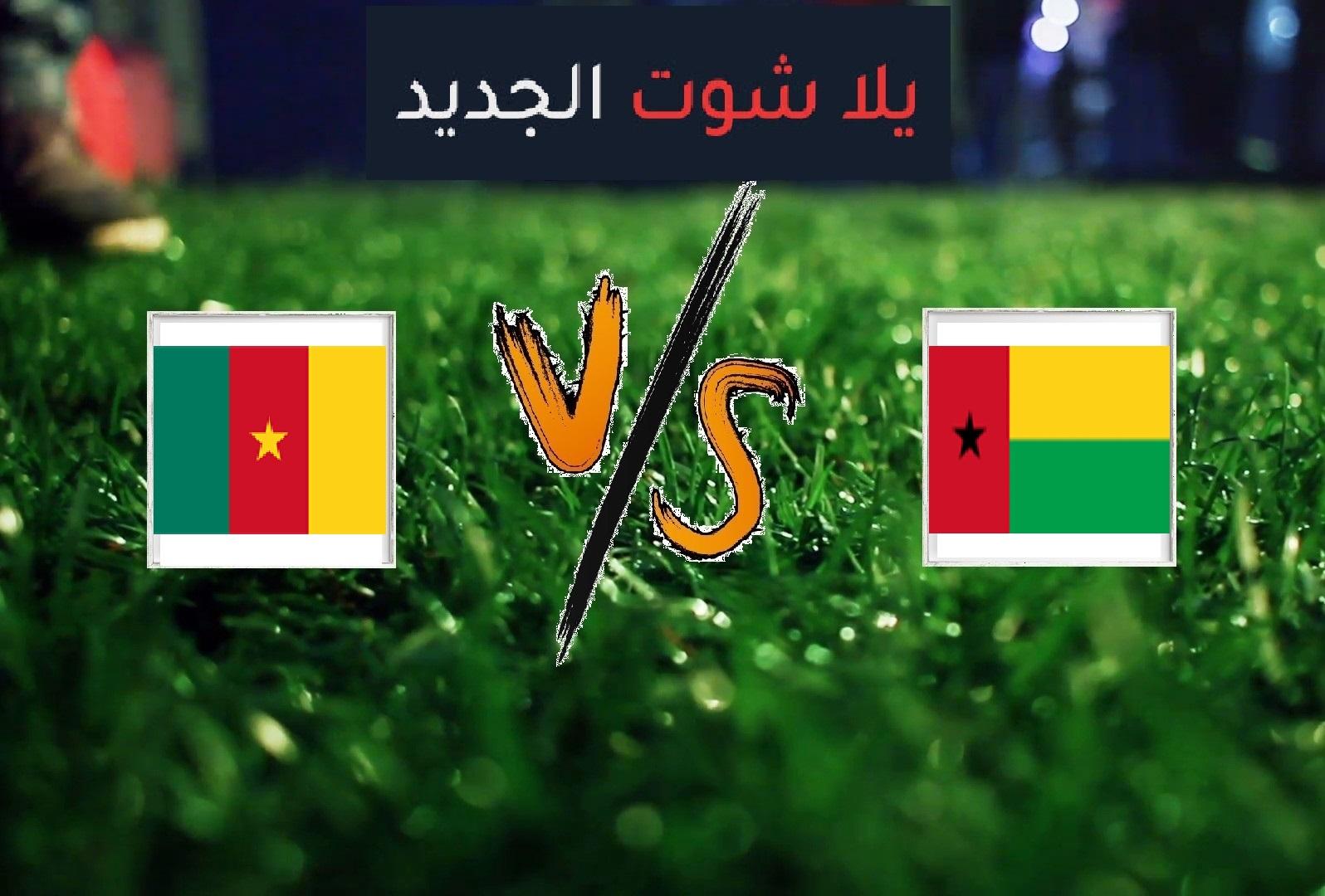 الكاميرون يفوز على غينيا بيساو بهدفين دون رد اليوم الثلاثاء بتاريخ 25-06-2019 كأس الأمم الأفريقية
