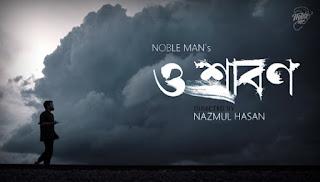O Srabon Lyrics by Noble Man