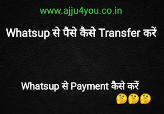 Whatsup se paise kaise transfer kare hindi me