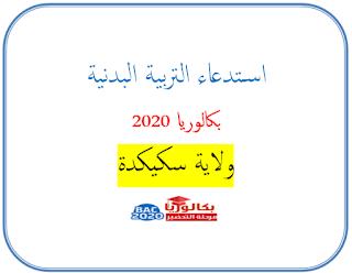 استدعاء بكالوريا التربية البدنية 2020 سكيكدة radobend.epizy.com