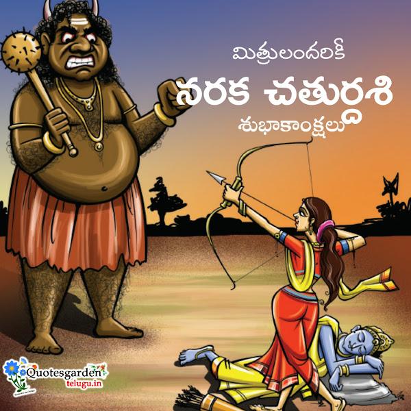 Best-Naraka-Chaturdashi-Wishes-in-TeluguHD-Wallpapers-Happy-Naraka-Chaturthi-Greetings-Telugu-Quotes-Images