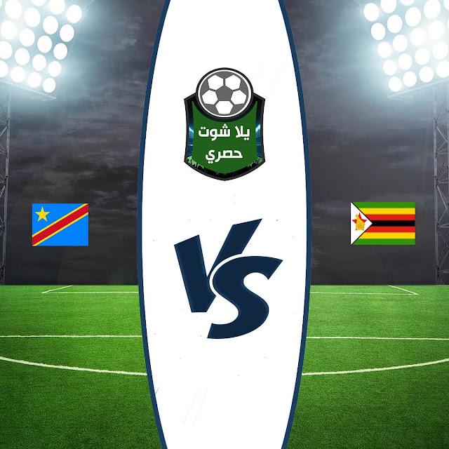 مشاهدة مباراة الكونغو وزيمبابوي