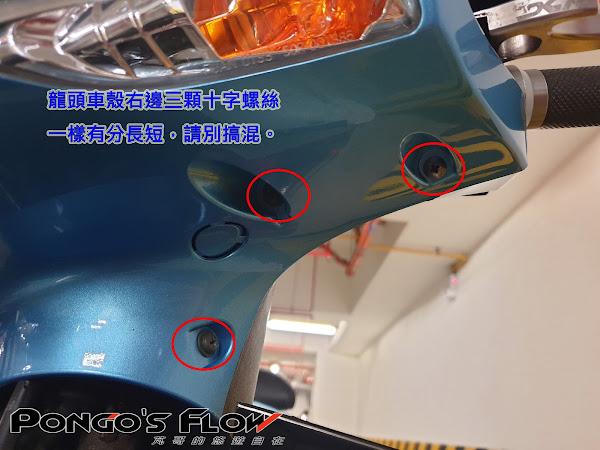 [二代新勁戰]DIY更換後煞車拉桿座&龍頭車殼更換5127