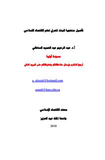 تحميل كتاب تأصيل منهجية البناء المعرفي لعلم الإقتصاد الإسلامي pdf  أ.د عبد الرحيم عبد الحميد الساعاتي، مجلتك الإقتصادية