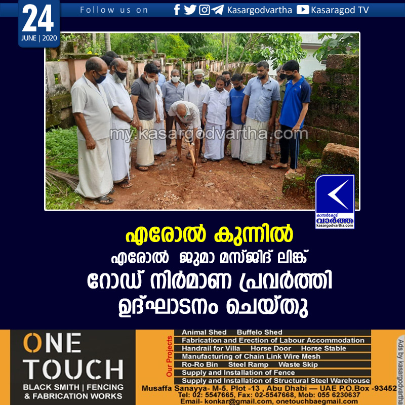 Kerala, News, Erol Kunnil- Erol Masjid Link Road Construction Work Inaugurated
