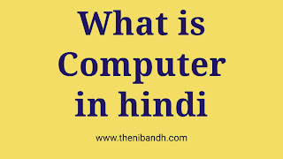 computer kya hai, what is computer, text image