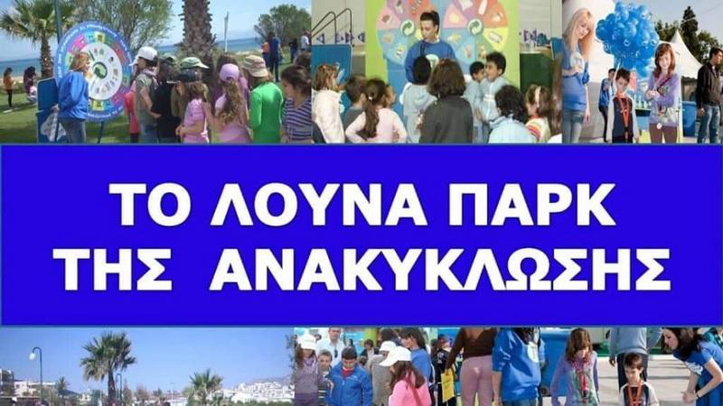 Ο Δήμος Αλεξανδρούπολης συμμετέχει στην Ευρωπαϊκή Εβδομάδα Μείωσης των Αποβλήτων