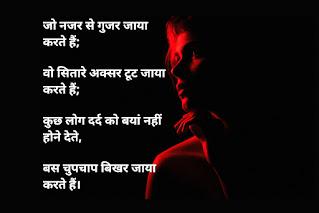 Dard Shayari in Hindi | दर्द भरी शायरी हिंदी में लिखी हुई