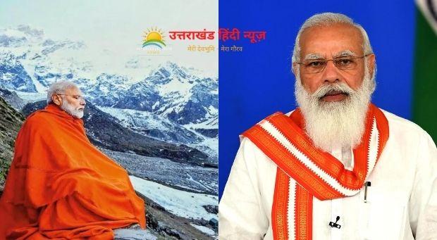 Pm Modi in kedarnath uttarakhand