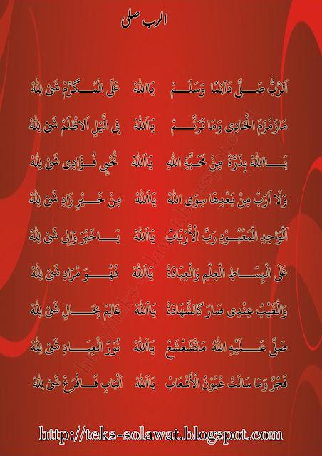 Teks Sholawat Arrobbu Sholla