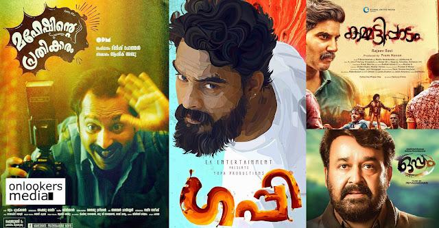 Kerala State Film Awards 2016 Winners list