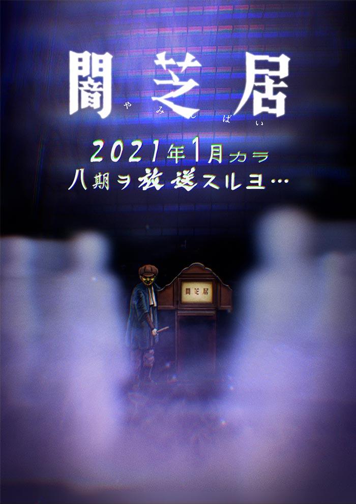 Yamishibai anime - Temporada 8 - poster