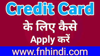 How to apply for credit card?