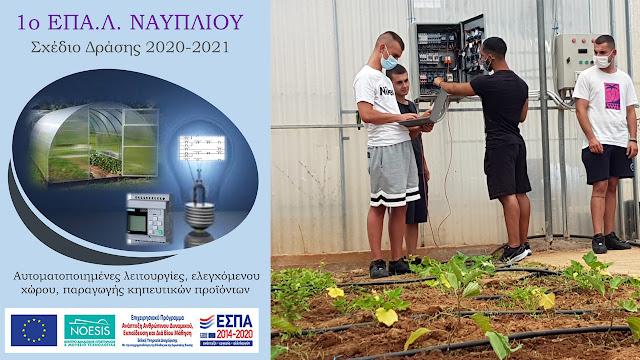 Ευφυής γεωργία από τους μαθητές του 1ου ΕΠΑΛ Ναυπλίου με ψηφιακή τεχνολογία