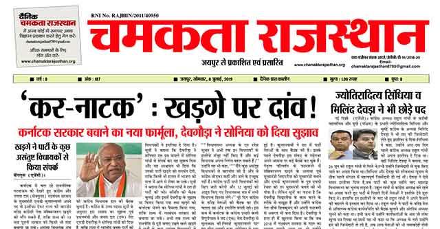 दैनिक चमकता राजस्थान 8 जुलाई 2019 ई-न्यूज़ पेपर