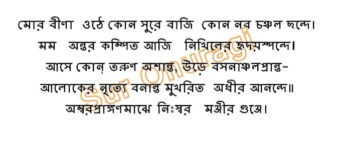 Mor Bina Uthe Kon Sure Baji - Rabindra Sangeet Lyrics (মোর বীণা  ওঠে কোন সুরে বাজি)