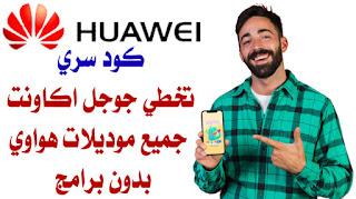 كود تخطي حماية جوجل huawei 9.0 frp