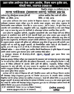 UPSSSC Cane Supervisor 2016 Notification