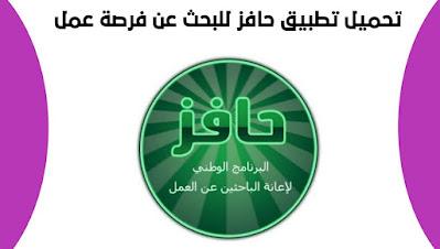 افضل تطبيق للبحث عن فرصة عمل في السعودية للشباب والفتيات