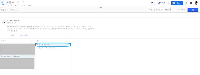 GoogleデータポータルとSearch Consoleのデータソース接続手順6