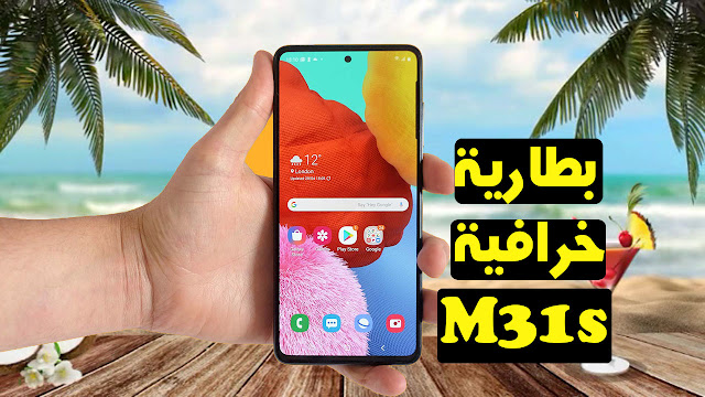 تعرف على سعر و مواصفات هاتف سامسونغ Samsung Galaxy M31s  - مميزات و عيوب