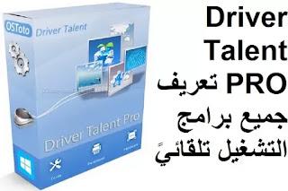 Driver Talent PRO 8-6 تعريف جميع برامج التشغيل تلقائيً