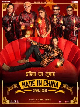 Made In China (2019) | Made In China 2019 full movie download |made in china full movie download