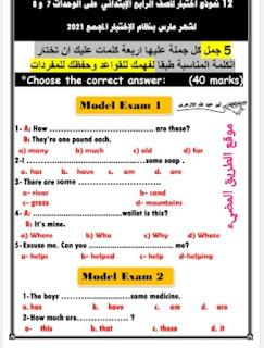 12 نموذج امتحان لغه انجليزيه للصف الرابع الابتدائي الترم الثاني لمستر أبو عبدالله موسى