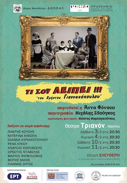 """Θεατρική παράσταση: """"Τι σου λείπει"""" σε σκηνοθεσία της Άννας Φόνσου στο Ναύπλιο"""